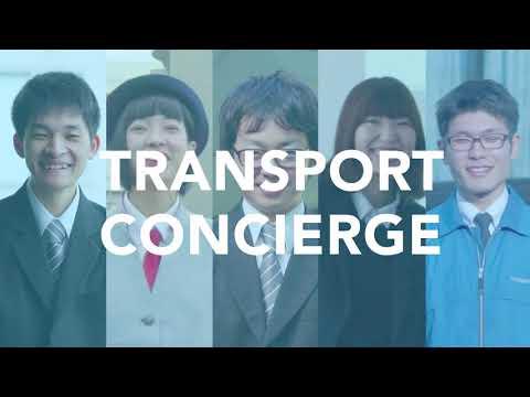 日立交通 Transport  Concierge