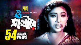 O Sathire | ও সাথীরে যেওনা | Sad Song | Salman Shah & Shabnur | Shopner Thikana