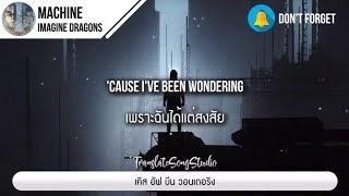 แปลเพลง Machine - Imagine Dragons Video