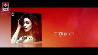 Download Ελένη Φουρεϊρα - Στο Θεό με πάει KARAOKE MP3 song and Music Video