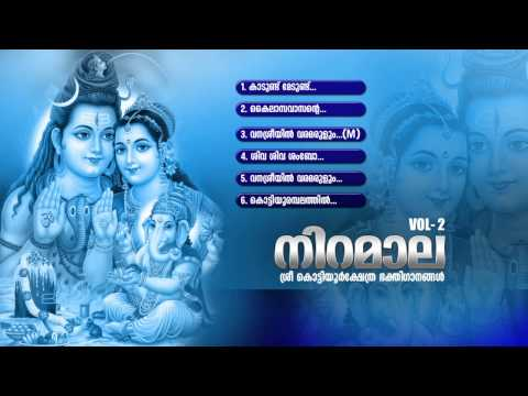 നിറമാല - 2 | NIRAMALA -2 | Hindu Devotional Songs Malayalam | Kottiyoor Songs