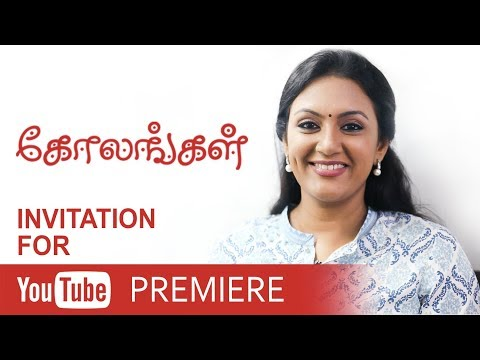 Kolangal Premiere Invitation : Devadarshini #VikatanPrimeTime