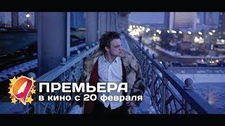 Зимний путь (2014) HD трейлер | премьера 20 фераля