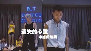 萧亚轩《遗失的心跳》| 申旭阔编舞| Jazz Kevin Shin.