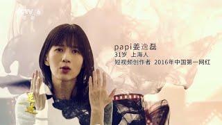 【足迹——银幕上的新中国故事】第二十二集:陶红讲述中国创业者的奋斗历程