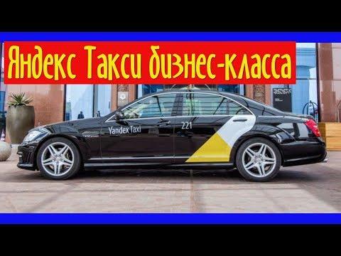 Яндекс Такси бизнес-класса: какие машины подходят, тарифы, как устроиться