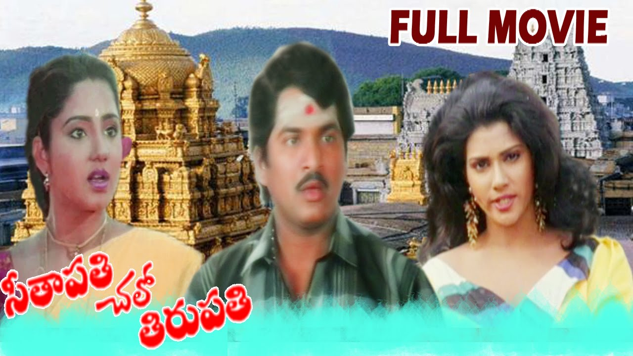 Seetapathi Chalo Tirupathi Telugu Full Movie Rajendra Prasad Aishwariyaa V9 Videos