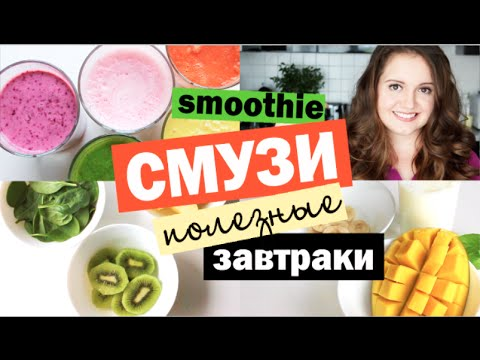 Смузи | Вкусные и полезные завтраки  Диета, правильное питание | Little Lily - Простые вкусные домашние видео рецепты блюд