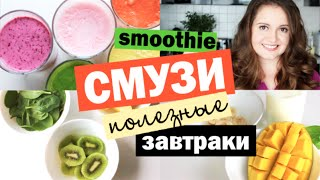 Смузи | Вкусные и полезные завтраки  Диета, правильное питание | Little Lily
