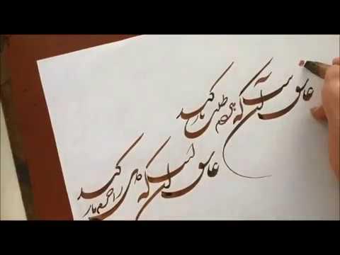 Persian Calligraphy, Shekasteh 02 - عاشق آن نیست که هر دم طلب یار کند...