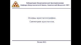 видео КРИСТАЛЛОФИЗИКА