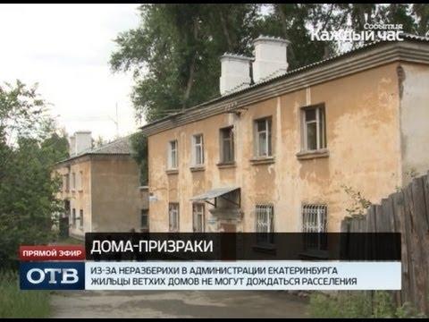 Администрация Екатеринбурга «виртуально» расселила ветхие дома