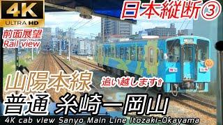 【4K前面展望】山陽本線 糸崎ー岡山 227系・115系