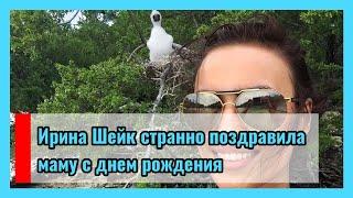 🔴 Ирина Шейк странно поздравила маму с днем рождения
