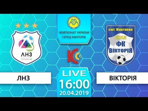 """20.04.2019. """"ЛНЗ-Лебедин"""" - """"Вікторія"""". LIVE. 16:00"""
