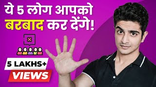 Yeh 5 Log Aapko BARBAAD kar denge! - Cut them off for success | BeerBiceps Hindi