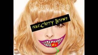 きゃりーぱみゅぱみゅ - チェリーボンボン[Remix]feat.Cherry Brown