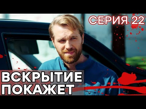 🔪 Сериал ВСКРЫТИЕ ПОКАЖЕТ - 1 сезон - 22 СЕРИЯ