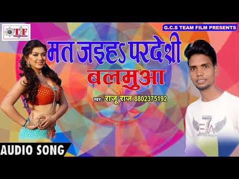 Mat Jaiha Pardesh Balamua~Raju Raj~Sejiya Pe Aake~Top Bhojpuri Song 2017~Team Film