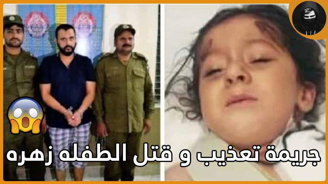 قصة مقتل و اغتصاب الطفله زهره بسبب بغبغاء 😱💔💔