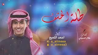 شيلة طلة الخشف   جديد احمد اللميع   كلمات طلال المحياني