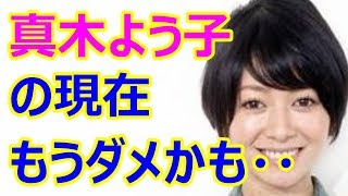 真木よう子さん、ドラマの主役となるとやっぱりちょっと厳しい感じです...