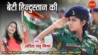 Beti Hindustan Ki - Arpita Tanu Mishra 9893668071 - Hindi Patriotic Song - HD Video