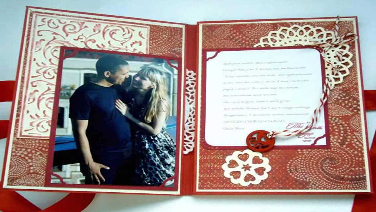 Красивая открытка любимому человеку
