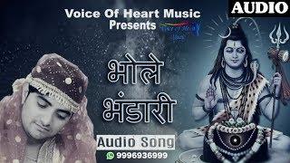 Bhole Bhandari भोले भण्डारी शिव भजन | Vikas Kumar (हट जा ताऊ पाछे न फेम ) | Latest Shiv Bhajans 2017