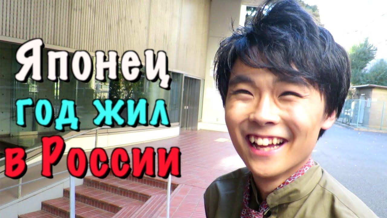 Интервью с японцем, который год жил в России и изучал театр. Жил в общаге и любит выпить с русскими.