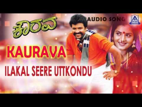 "Kaurava - ""Ilakal Seere Uttkondu"" Audio Song   B C Patil, Prema   Hamsalekha   Akash Audio"