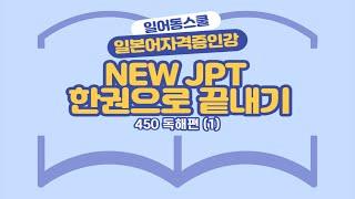[일본어자격증인강] New JPT 한권으로 끝내기 45…