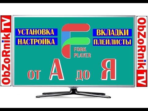 ForkPlayer от А до Я. Установка, Настройка, Плейлисты и  Новые вкладки.