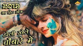 New Haryanvi Song || Holi Khele Chobare Me || Narendra Khatana || Latest Holi Song 2019