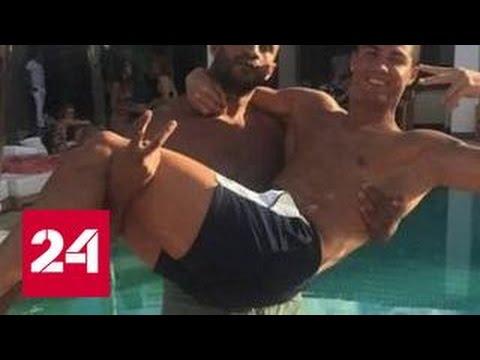 В пылу ссоры Роналду признался, что он гей, зато очень богатый