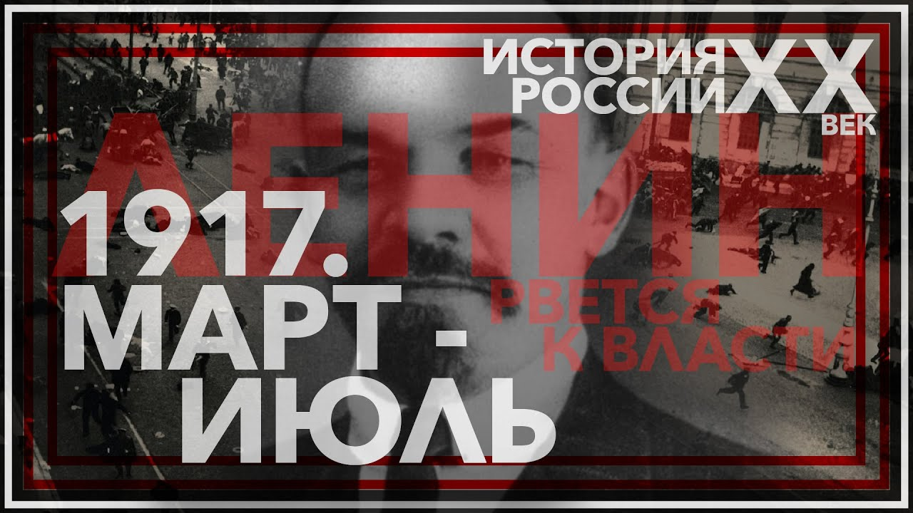 1917. Март - июль. Ленин рвется к власти