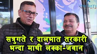 Exclusive Interview | Kiran KC, Rajaram Poudel | Lakka jawan | Koribati TV