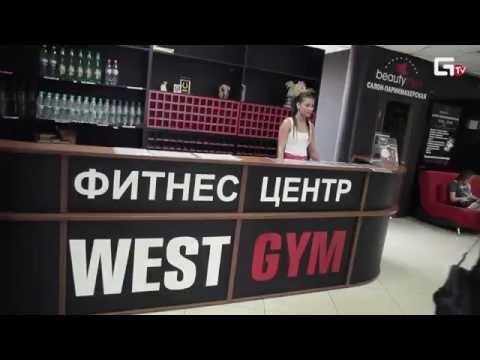 Фитнес-клуб WEST GYM Курск