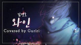 김경호 - 와인 5키업⇈【COVER by Guriri】