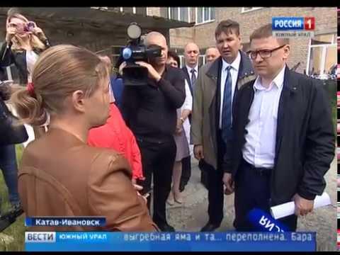 Алексей Текслер посетил Катав-Ивановск