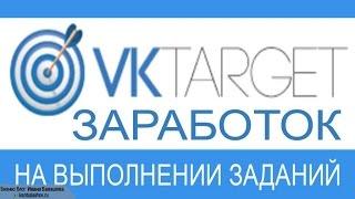 Как заработать 100 руб за 10 мин  Vktarget! Make m