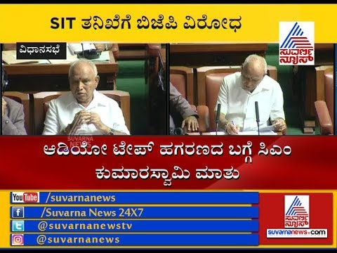 Karnataka Assembly Session : War Of Words Between Leaders Over Operation Kamala Audio