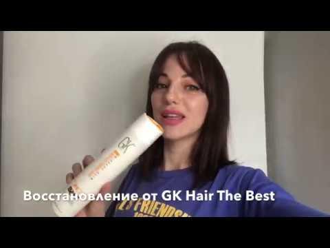 Восстановление волос GK Hair The Best/результат