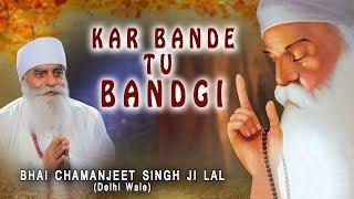 kar bande tu bandgi bhai chamanjeet singh ji lal shabad gurbani