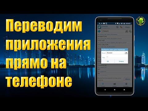 Переводим приложение на нужный язык прямо на телефоне
