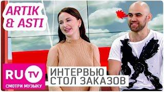 """Download Artik & Asti - Интервью в """"Столе заказов"""" на RU.TV Mp3 and Videos"""