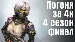 Погоня за 4к - уже близко - Overwatch