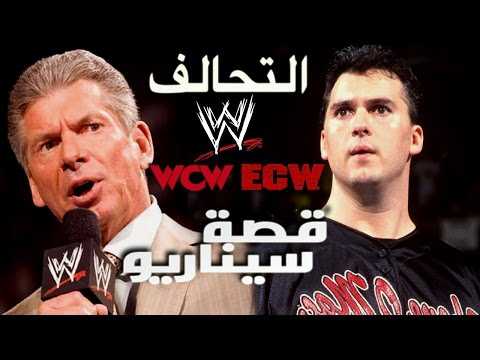 قصة تحالف WCW و ECW ضد WWE   قصة سيناريو thumbnail