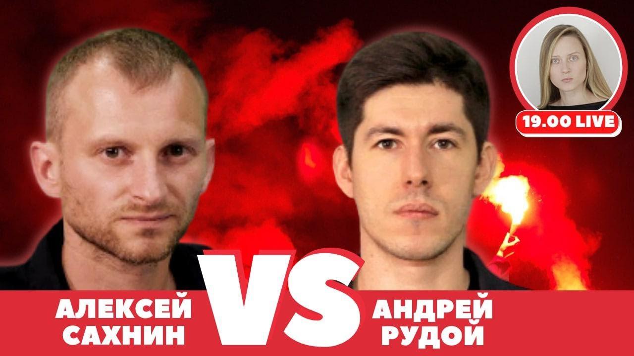 Андрей Рудой VS Алексей Сахнин: Что делать левым?