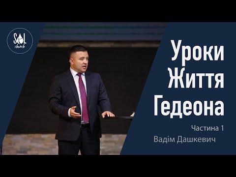 Уроки життя Гедіона - Вадім Дашкевич | Частина 1